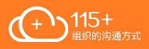 115企业云